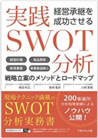 SWOT分析は中小企業に最適な戦略立案ツール
