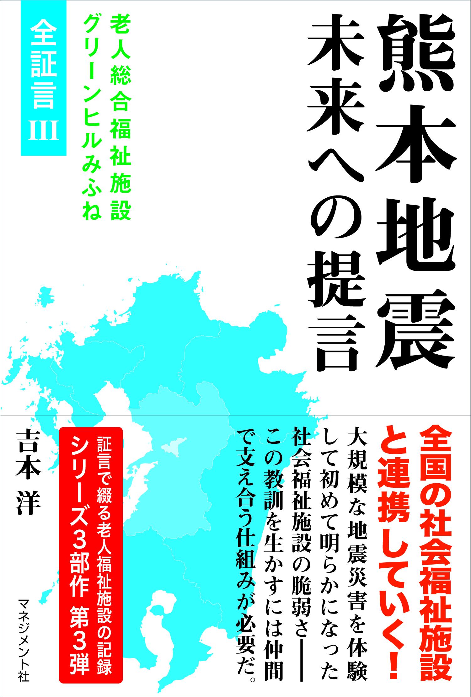『熊本地震 未来への提言 老人総合福祉施設グリーヒルみふね 全証言Ⅲ』