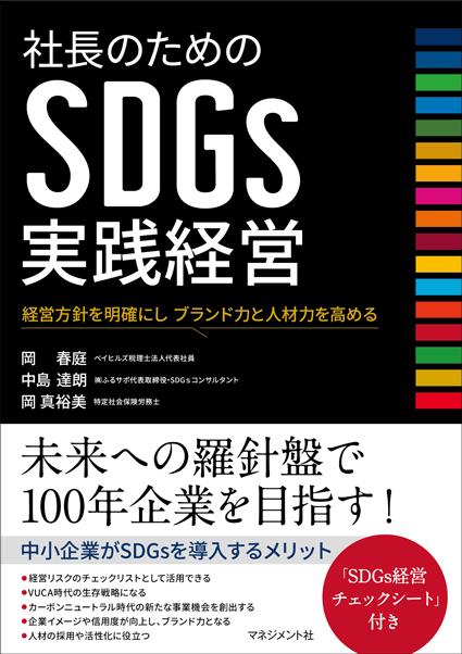 『社長のためのSDGs実践経営』