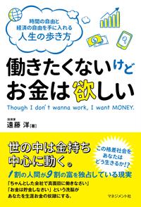 『働きたくないけどお金は欲しい』