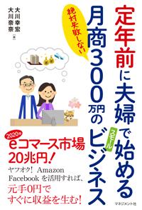 『定年前に夫婦で始める月商300万円のスモールビジネス』