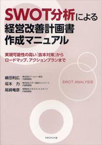 SWOT分析による 経営改善計画書 作成マニュアル